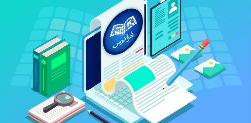 مجله فرادرس: گامی به سوی غنیسازی محتوای وب فارسی